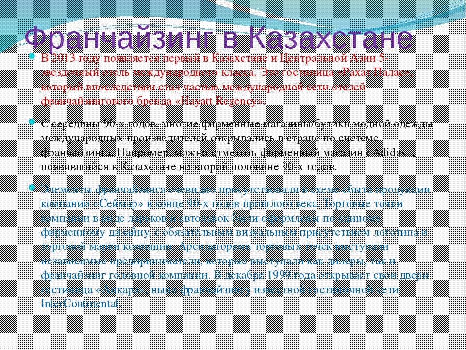 Франчайзинг в Казахстане В 2013 году появляется первый в Казахстане и Централ...