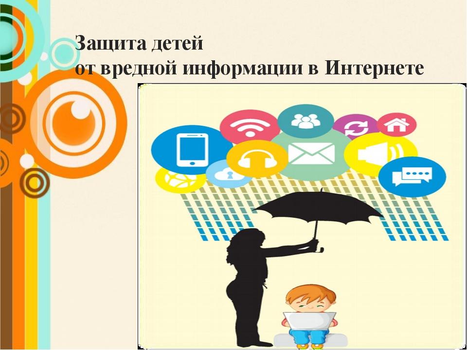 Защита детей от вредной информации в Интернете
