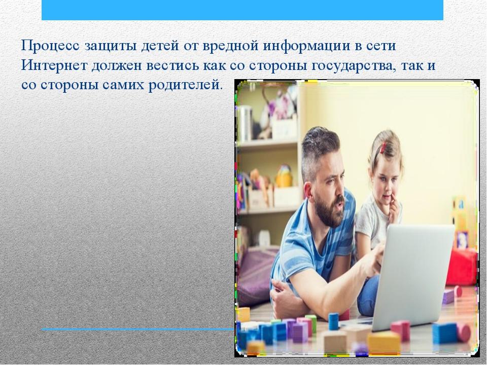 Процесс защиты детей от вредной информации в сети Интернет должен вестись как...