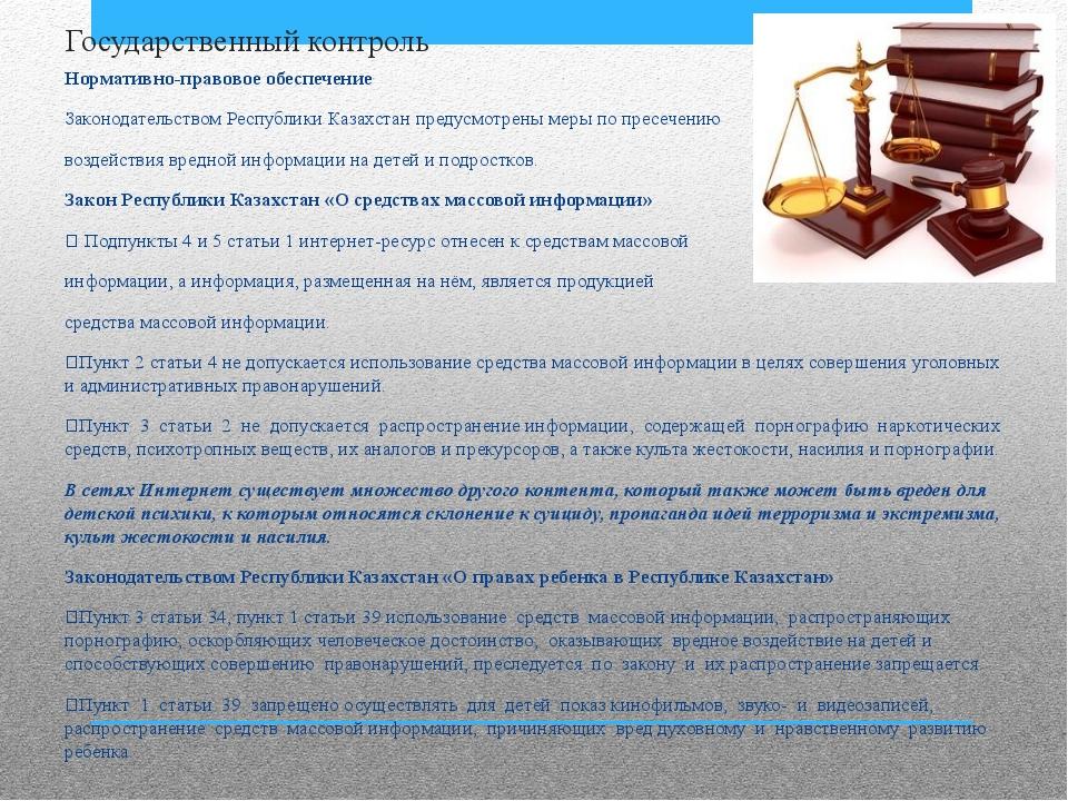 Государственный контроль Нормативно-правовое обеспечение Законодательством Ре...