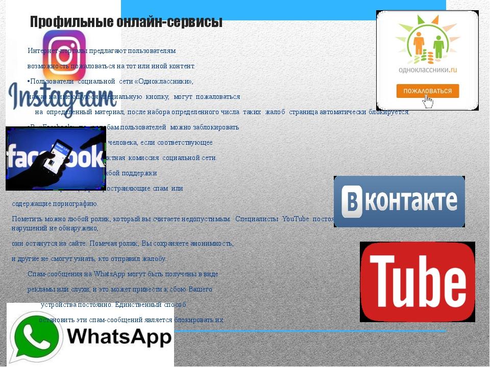 Профильные онлайн-сервисы Интернет-порталы предлагают пользователям возмо...