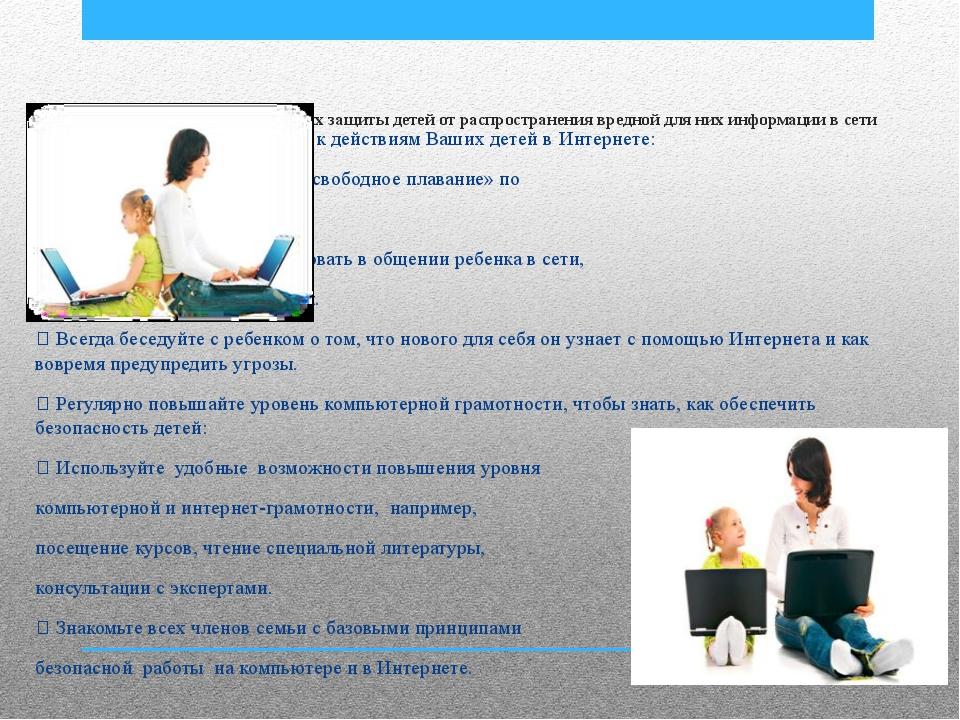 Рекомендации для родителей в целях защиты детей от распространения вредной дл...