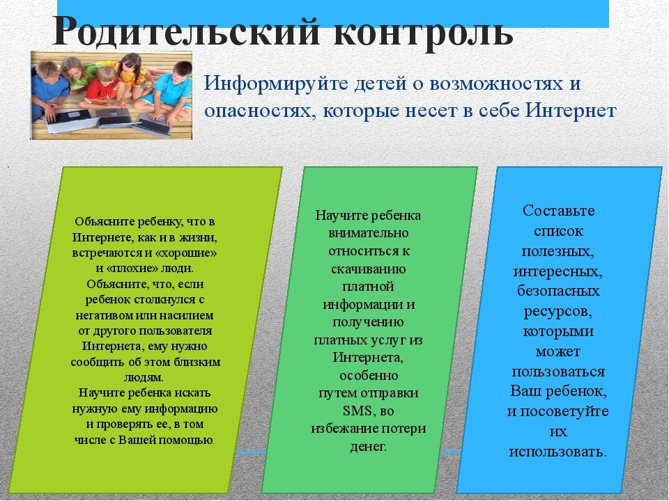 Родительский контроль Информируйте детей о возможностях и опасностях, которые...