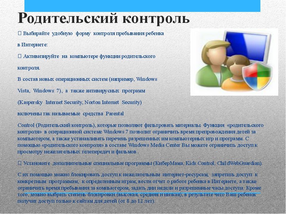 Родительский контроль  Выбирайте удобную форму контроля пребывания ребенка в...