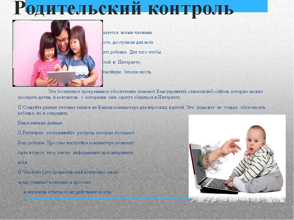Родительский контроль  Если компьютер используется всеми членами семьи...