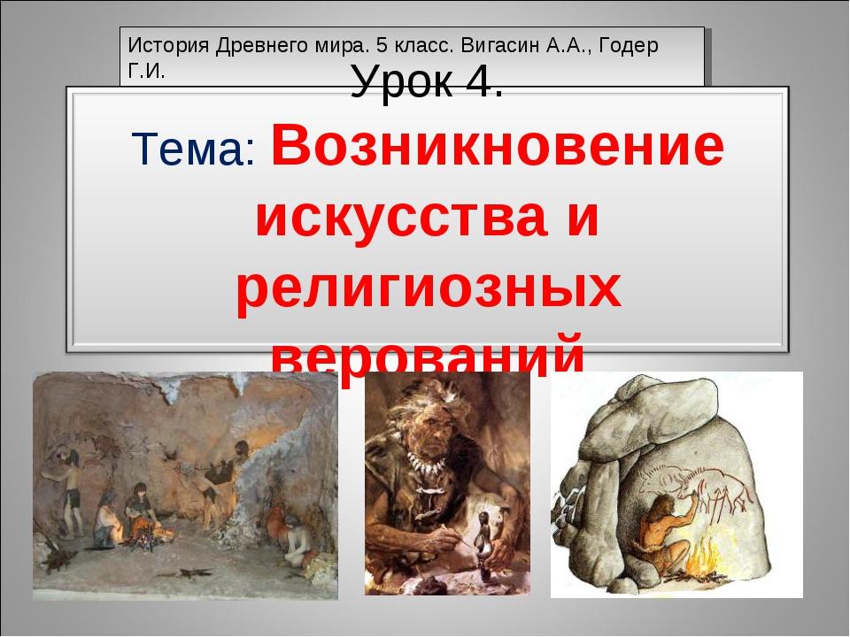 История Древнего мира. 5 класс. Вигасин А.А., Годер Г.И.