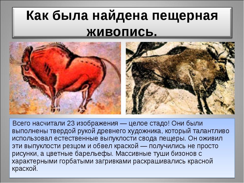 Всего насчитали 23 изображения — целое стадо! Они были выполнены твердой руко...