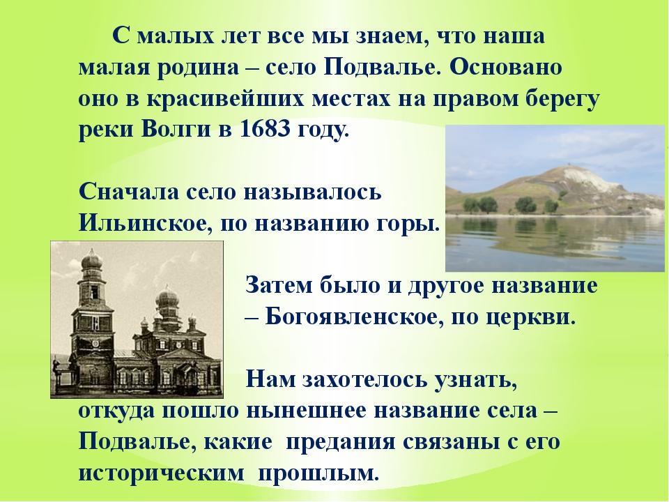 С малых лет все мы знаем, что наша малая родина – село Подвалье. Основано он...
