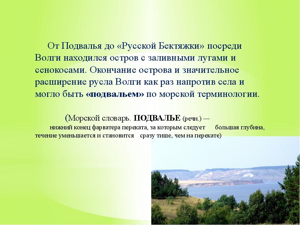 От Подвалья до «Русской Бектяжки» посреди Волги находился остров с заливными...