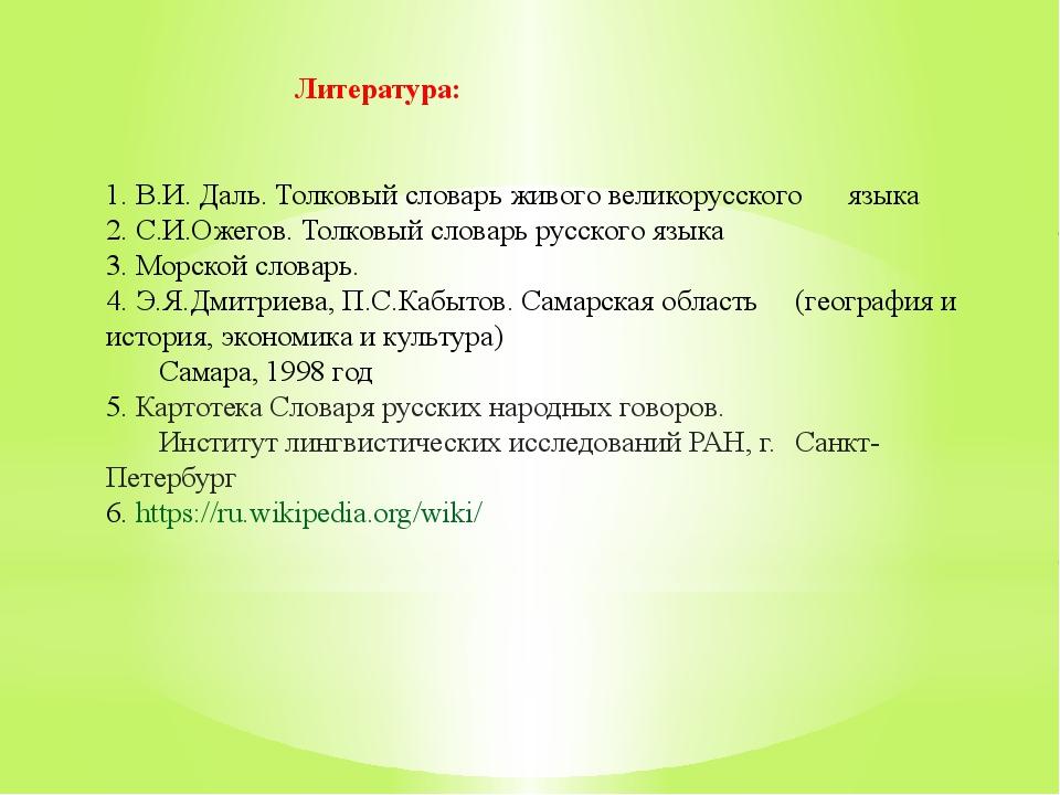 Литература: 1. В.И. Даль. Толковый словарь живого великорусского языка 2...