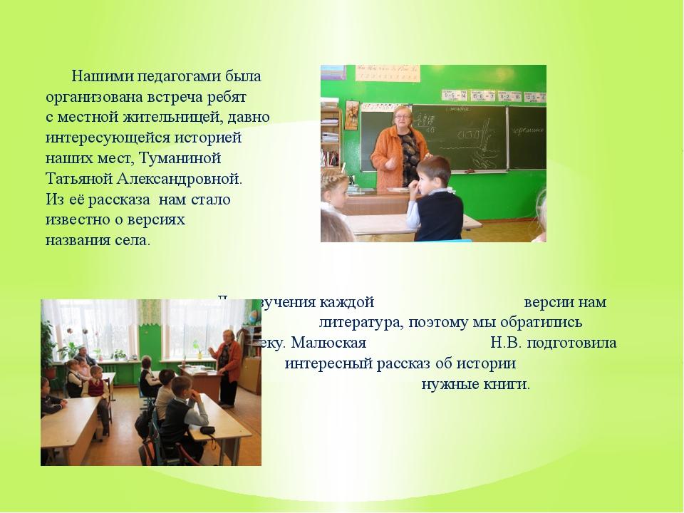 Нашими педагогами была организована встреча ребят с местной жительницей, дав...