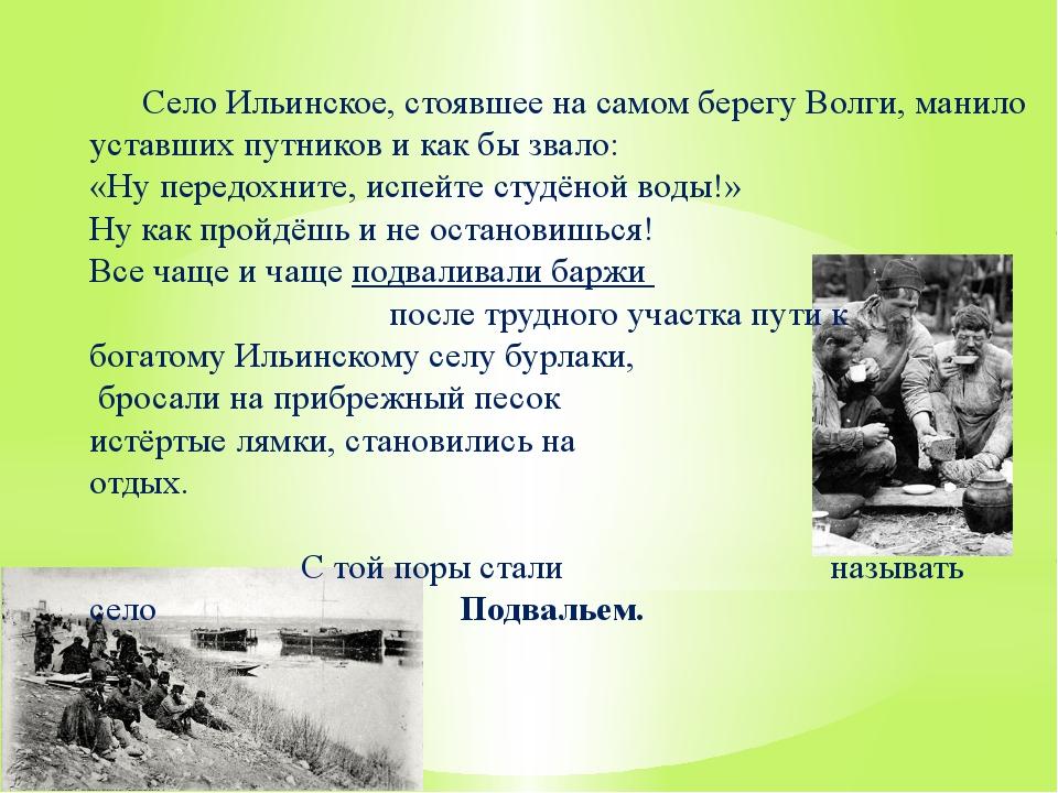 Село Ильинское, стоявшее на самом берегу Волги, манило уставших путников и...