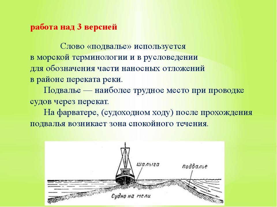 работа над 3 версией  Слово «подвалье» используется в морской терминологи...