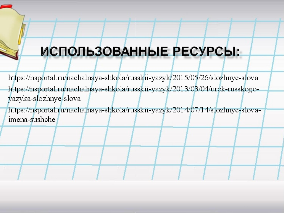 https://nsportal.ru/nachalnaya-shkola/russkii-yazyk/2015/05/26/slozhnye-slova...