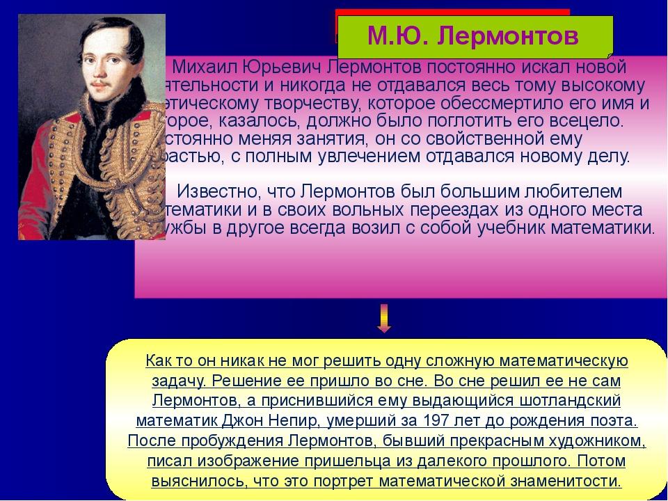 Михаил Юрьевич Лермонтов постоянно искал новой деятельности и никогда не отд...