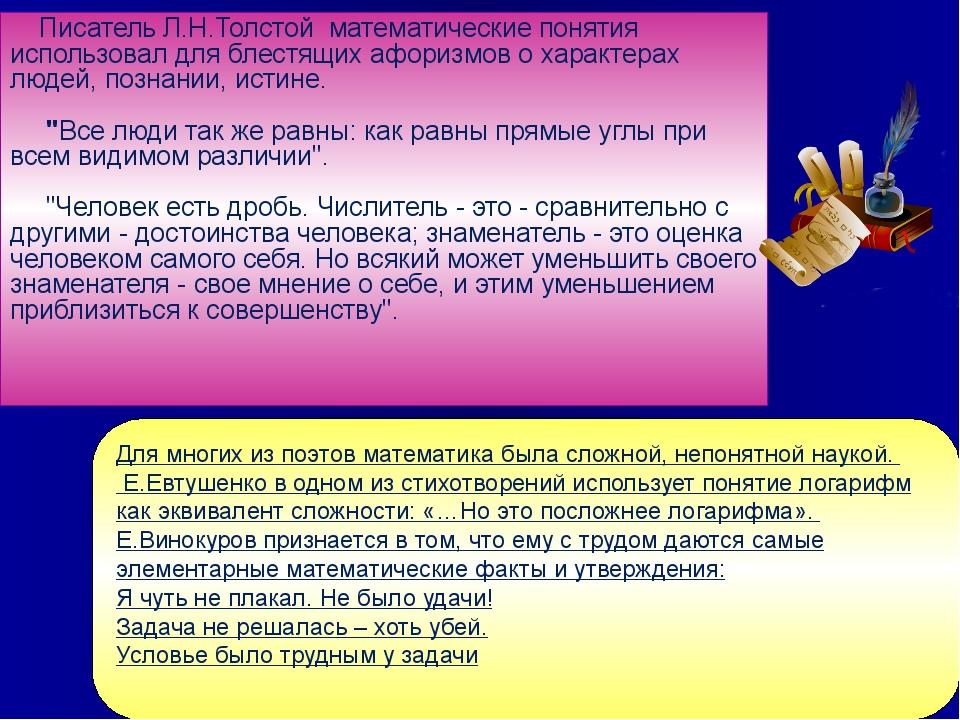 Писатель Л.Н.Толстой математические понятия использовал для блестящих афориз...