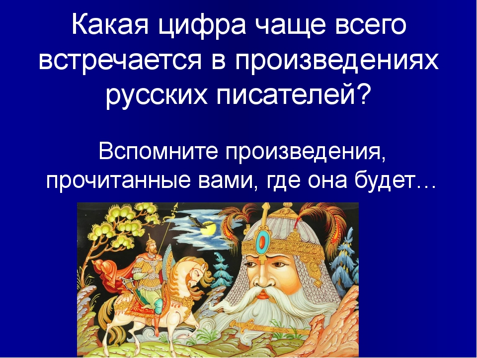 Какая цифра чаще всего встречается в произведениях русских писателей? Вспомни...