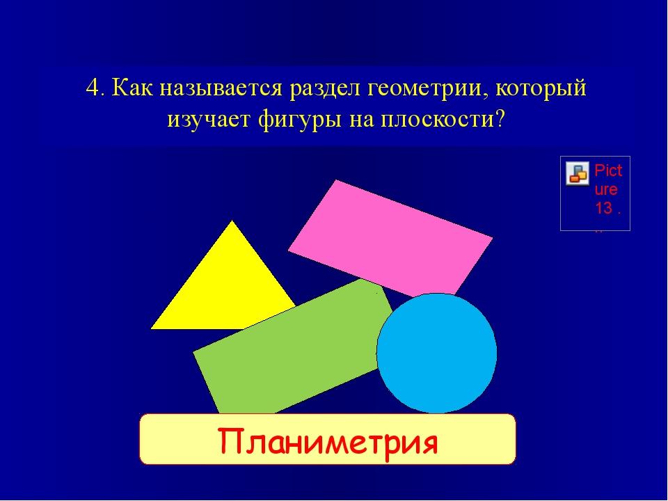 4. Как называется раздел геометрии, который изучает фигуры на плоскости? Пла...