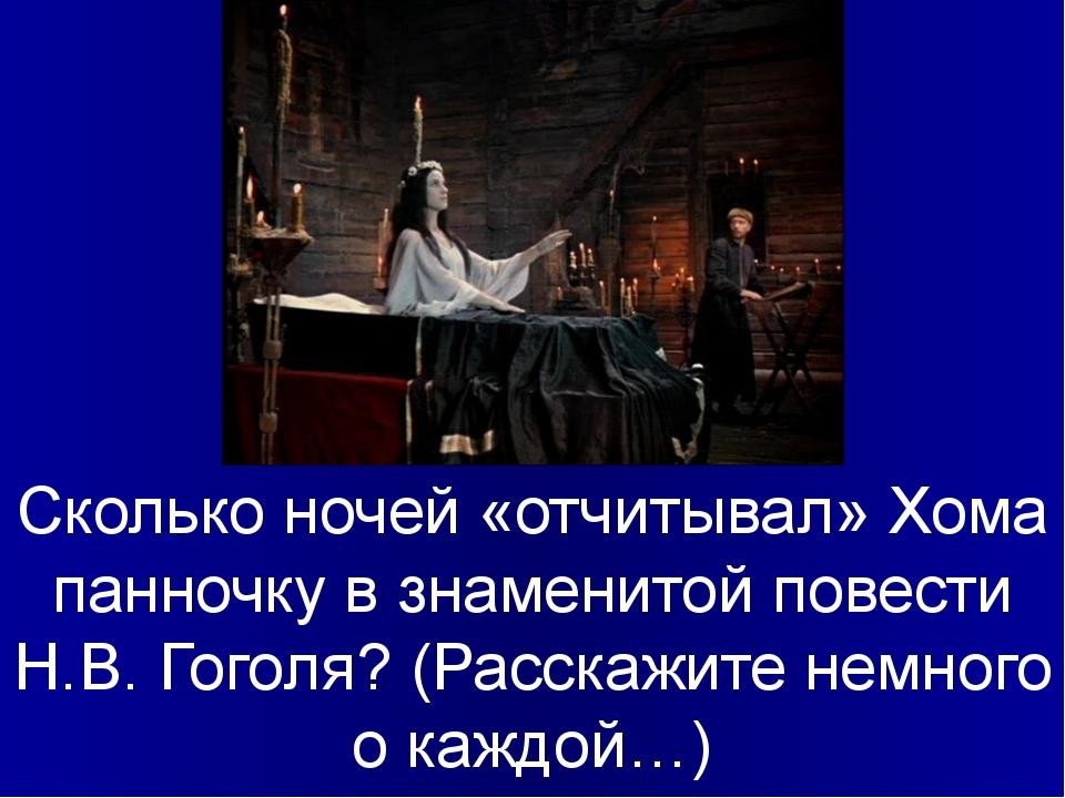 Сколько ночей «отчитывал» Хома панночку в знаменитой повести Н.В. Гоголя? (Ра...