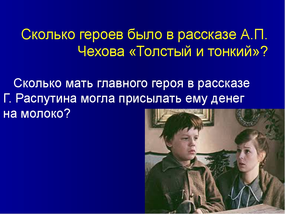 Сколько героев было в рассказе А.П. Чехова «Толстый и тонкий»? Сколько мать г...