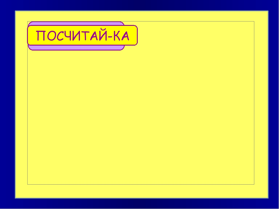 Раунд 1 ПОСЧИТАЙ-КА