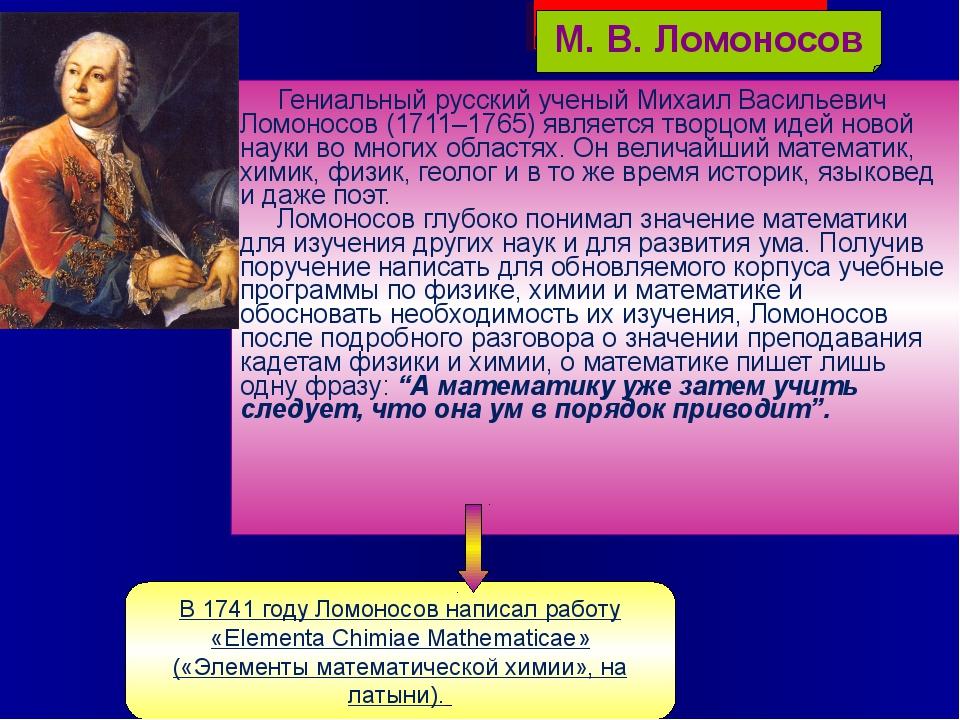 Гениальный русский ученый Михаил Васильевич Ломоносов (1711–1765) является т...