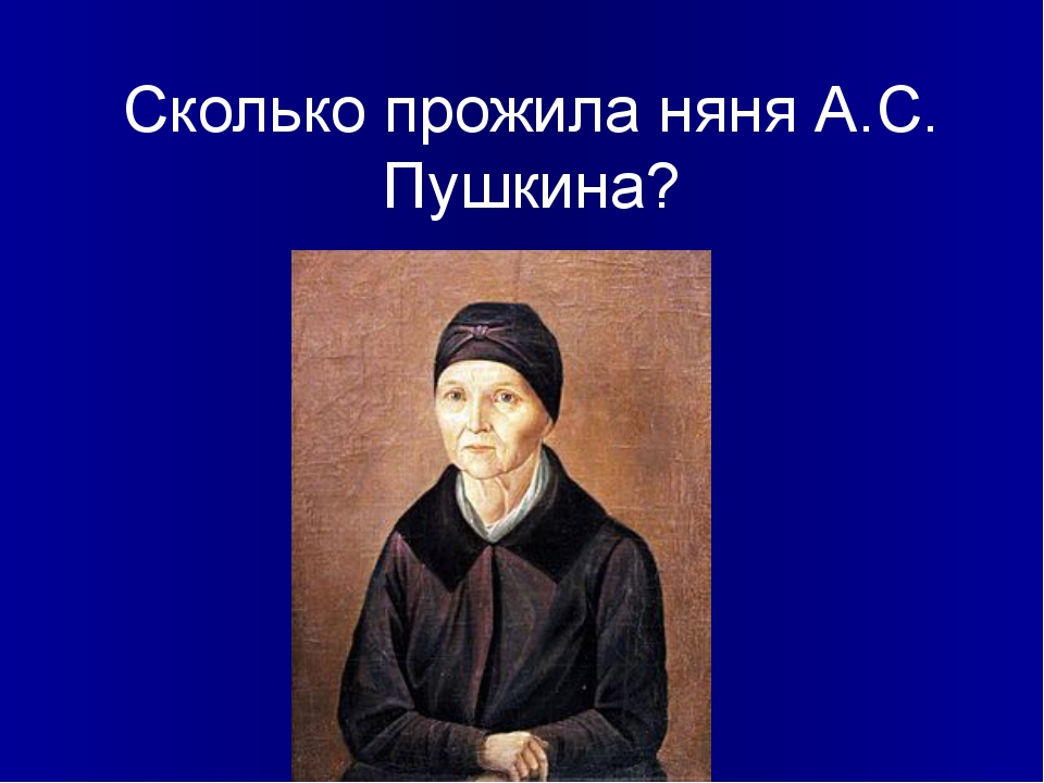Сколько прожила няня А.С. Пушкина?