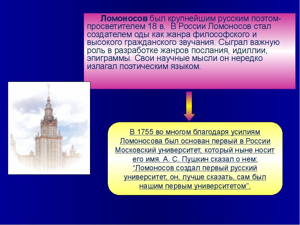 Ломоносов был крупнейшим русским поэтом-просветителем 18 в. В России Ломонос...