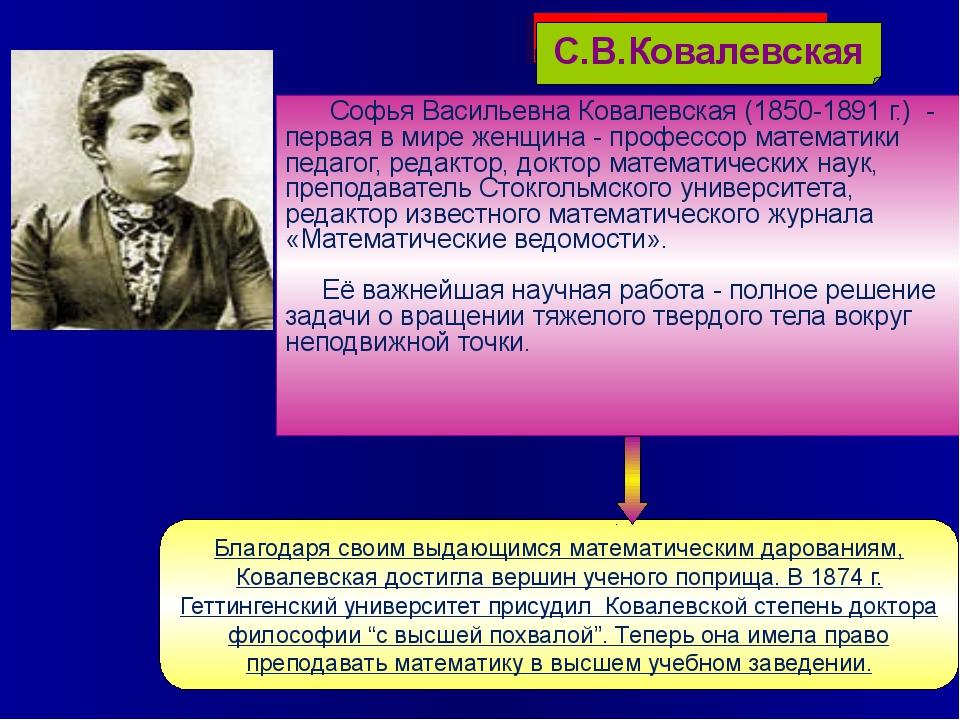 Софья Васильевна Ковалевская (1850-1891 г.) - первая в мире женщина - профес...