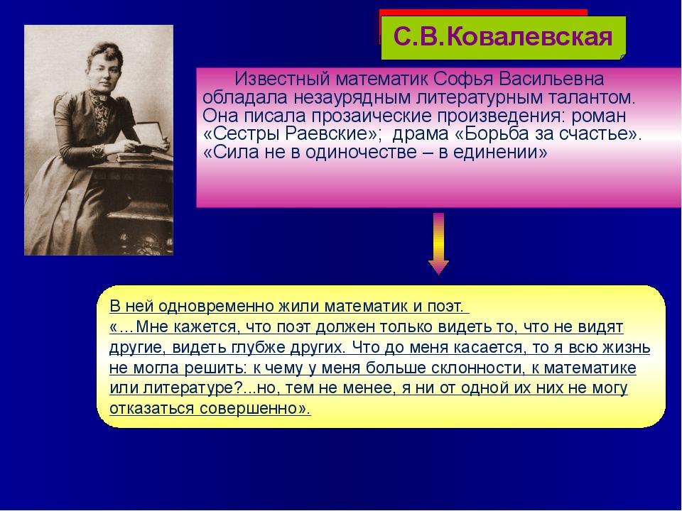 Известный математик Софья Васильевна обладала незаурядным литературным талан...