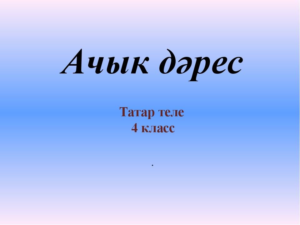 Ачык дәрес . Татар теле 4 класс