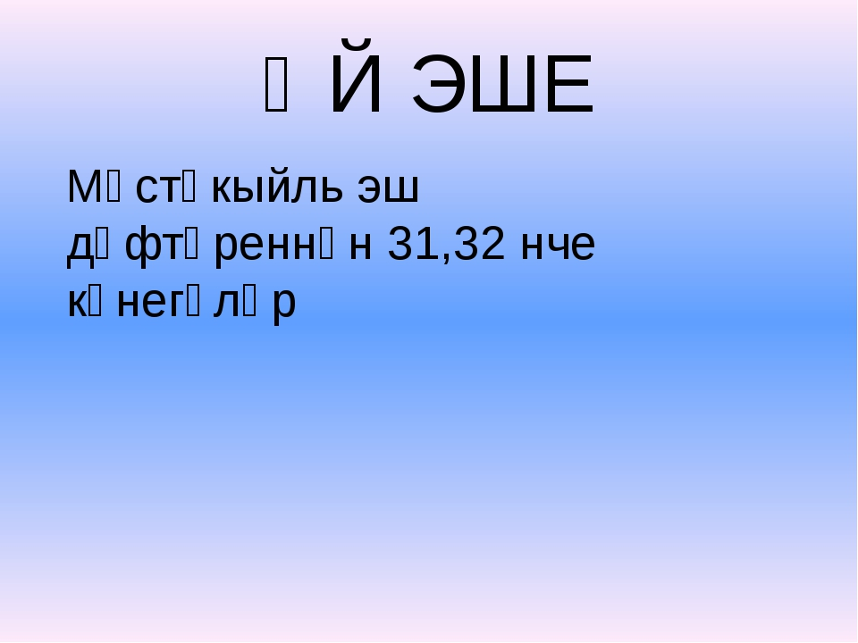 ӨЙ ЭШЕ Мөстәкыйль эш дәфтәреннән 31,32 нче күнегүләр