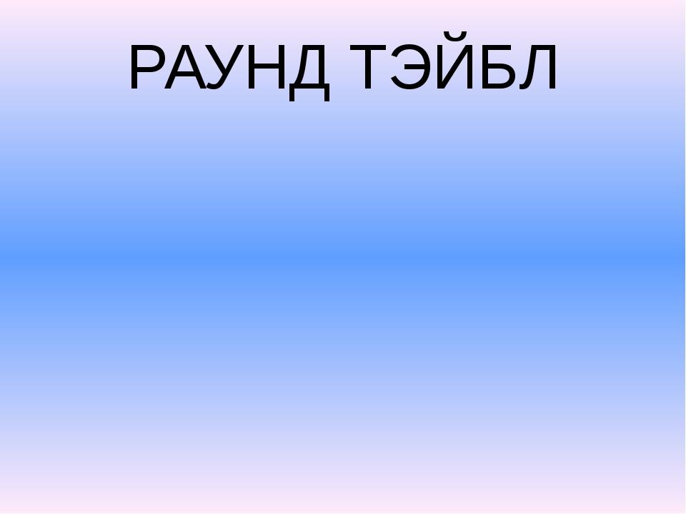 РАУНД ТЭЙБЛ