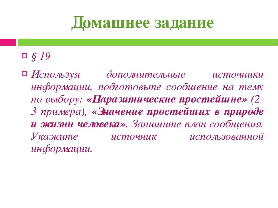 Домашнее задание § 19 Используя дополнительные источники информации, подготов...
