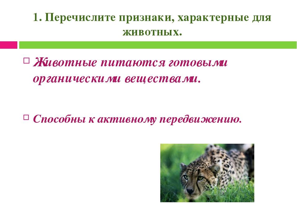 1. Перечислите признаки, характерные для животных. Животные питаются готовыми...