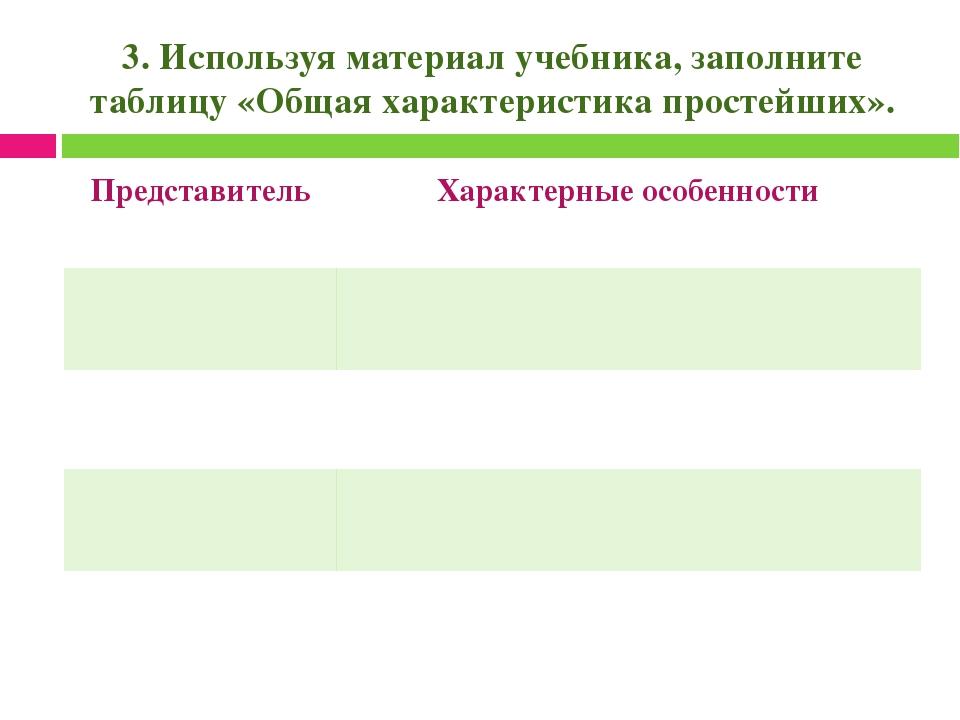 3. Используя материал учебника, заполните таблицу «Общая характеристика прост...