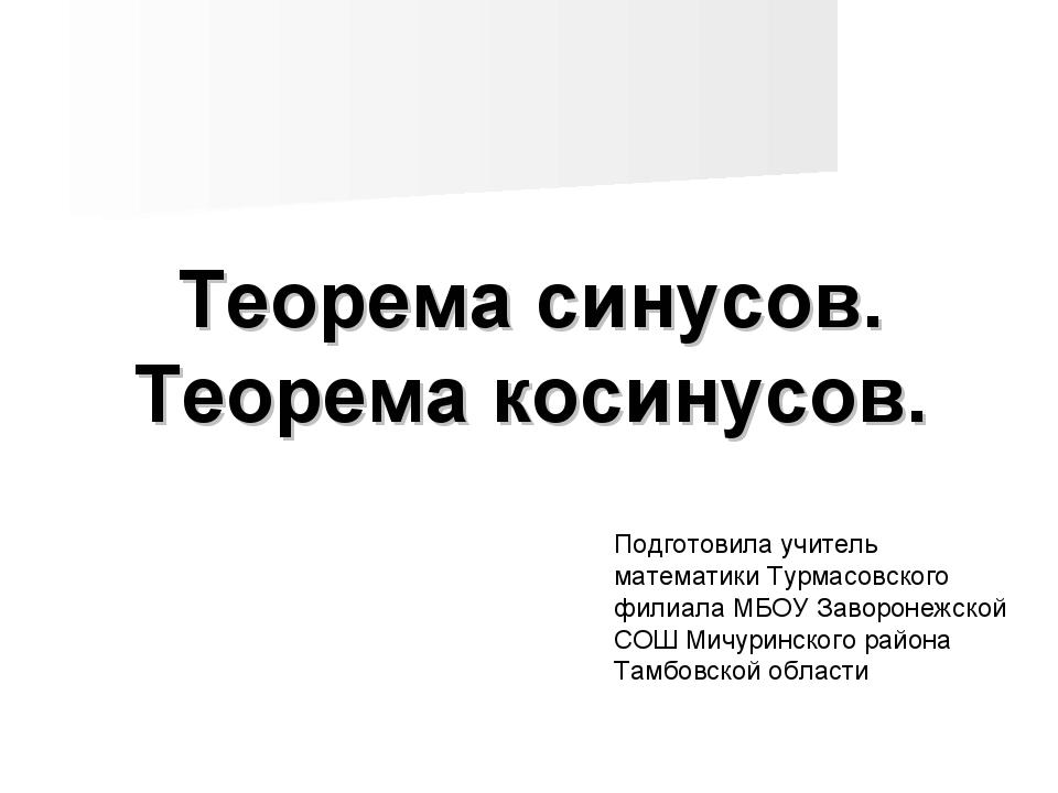Теорема синусов. Теорема косинусов. Подготовила учитель математики Турмасовск...