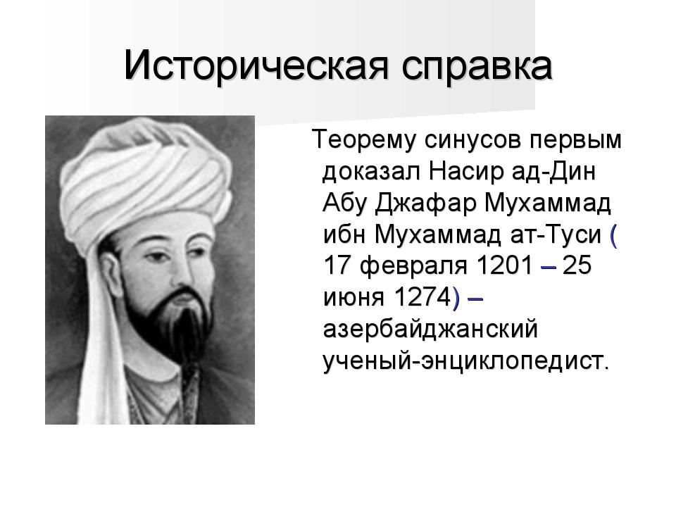 Историческая справка Теорему синусов первым доказал Насир ад-Дин Абу Джафар М...