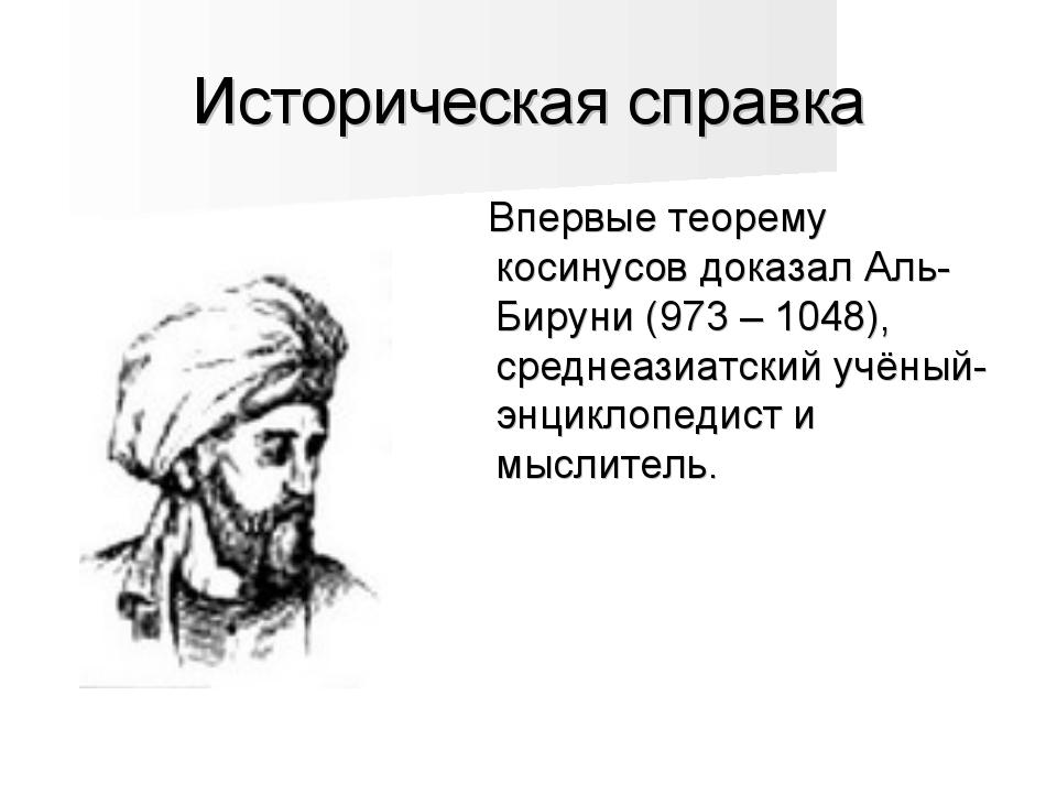 Историческая справка Впервые теорему косинусов доказал Аль-Бируни (973 – 1048...