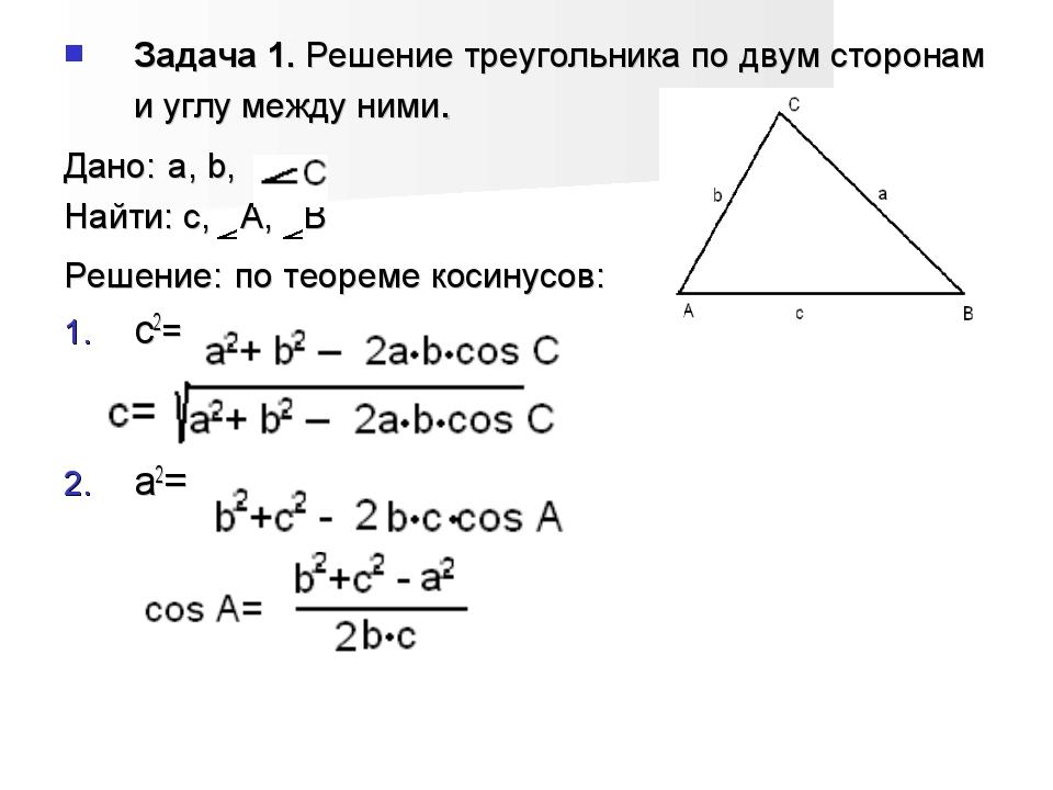 Задача 1. Решение треугольника по двум сторонам и углу между ними. Дано: a, b...