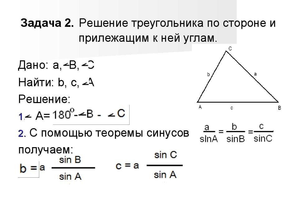 Задача 2. Решение треугольника по стороне и прилежащим к ней углам. Дано: a,...