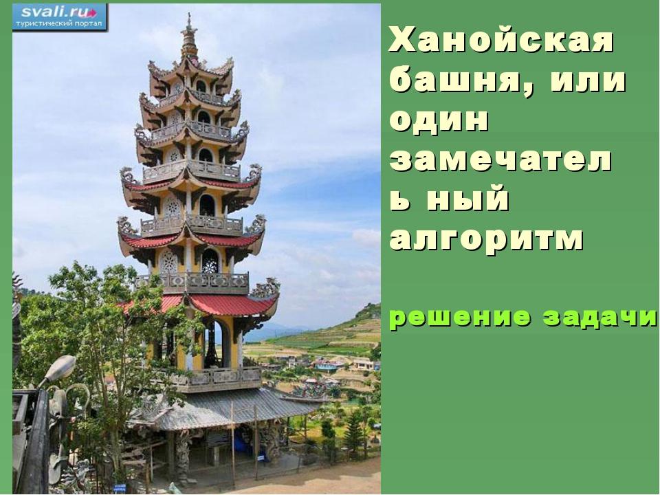 Ханойская башня, или один замечатель ный алгоритм решение задачи