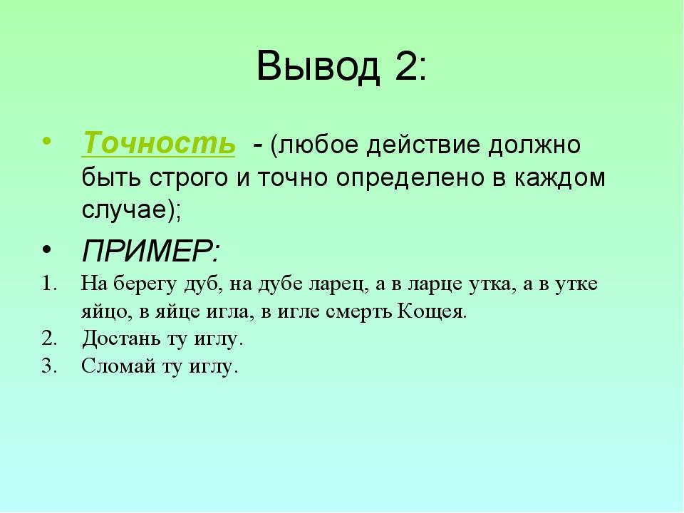 Вывод 2: Точность - (любое действие должно быть строго и точно определено в к...