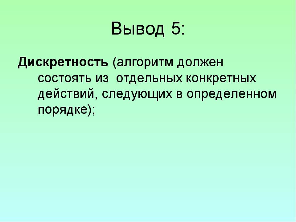 Вывод 5: Дискретность (алгоритм должен состоять из отдельных конкретных дейст...