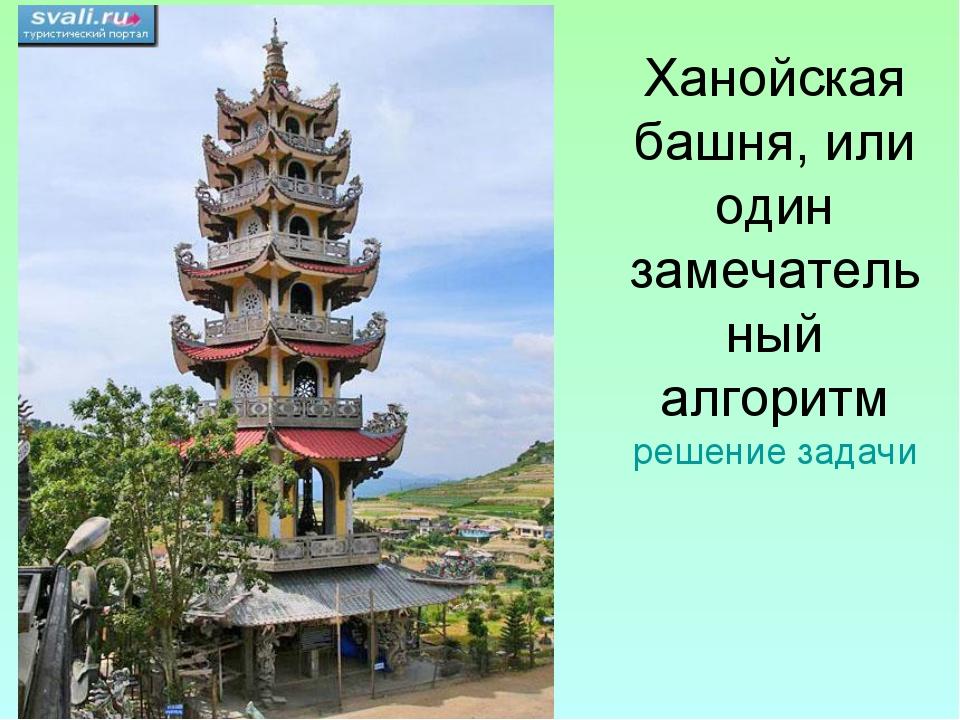 Ханойская башня, или один замечательный алгоритм решение задачи