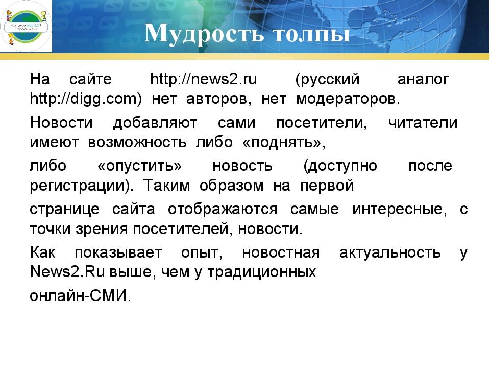 Мудрость толпы На сайте http://news2.ru (русский аналог http://digg.com) нет...