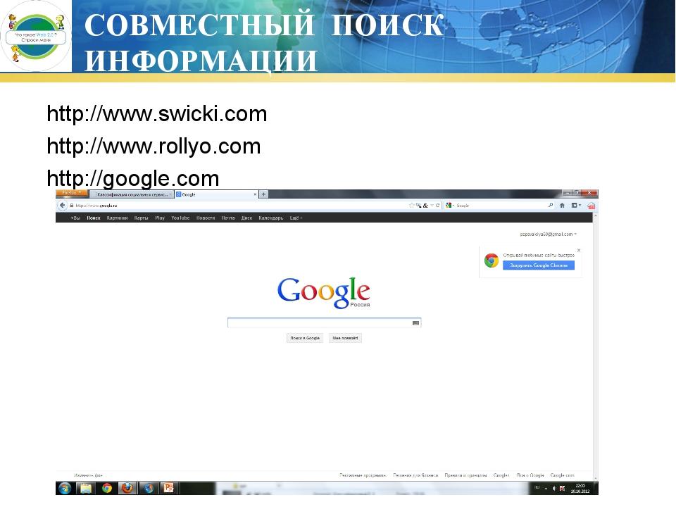 СОВМЕСТНЫЙ ПОИСК ИНФОРМАЦИИ http://www.swicki.com http://www.rollyo.com http:...