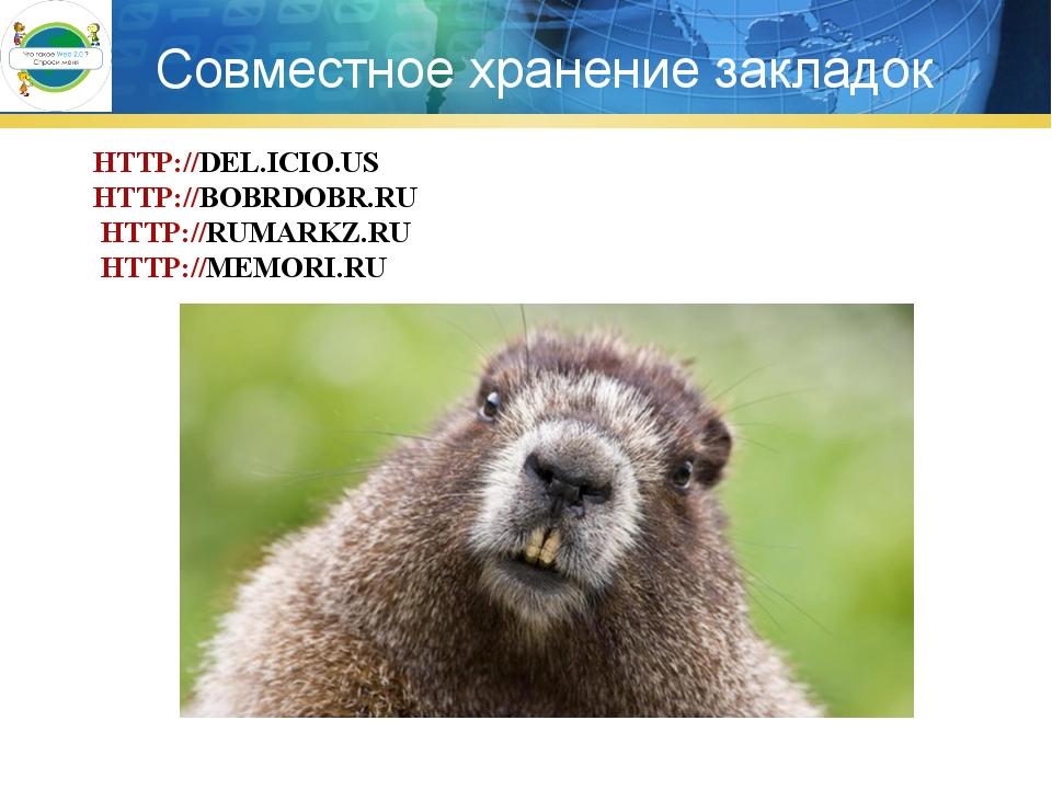 HTTP://DEL.ICIO.US HTTP://BOBRDOBR.RU HTTP://RUMARKZ.RU HTTP://MEMORI.RU Совм...