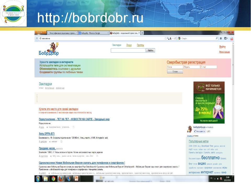 http://bobrdobr.ru