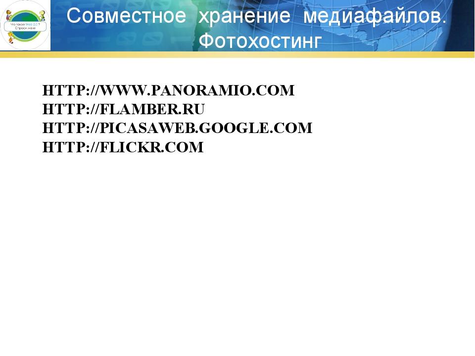 HTTP://WWW.PANORAMIO.COM HTTP://FLAMBER.RU HTTP://PICASAWEB.GOOGLE.COM HTTP:/...